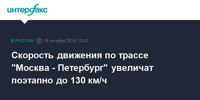 На трассе М-11 разрешат скорость 130 км/час