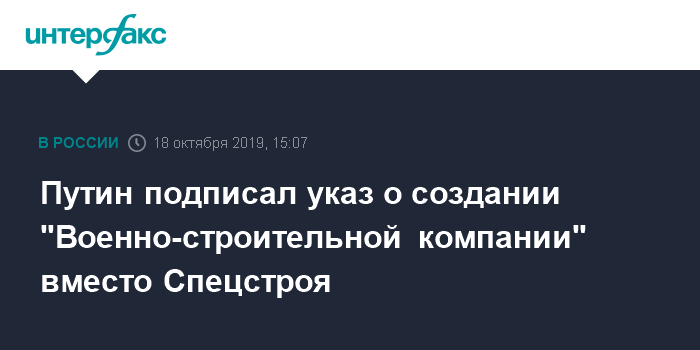 """Путин создал """"не имеющую аналогов"""" военную строительную компанию Она станет единственным претендентом на освоение 1 трлн из бюджета"""