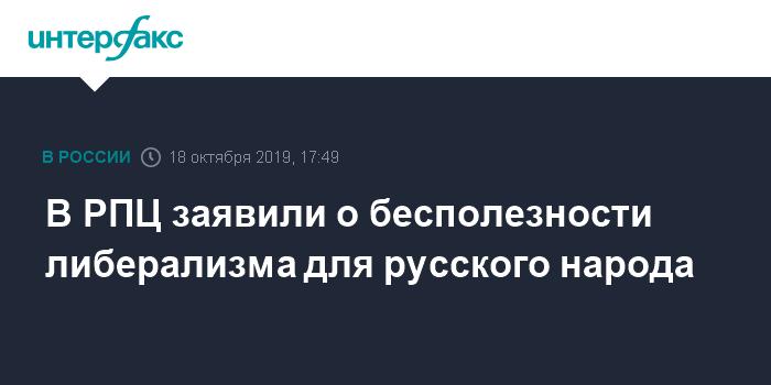 В РПЦ назвали бесполезной идею либерализма для русского народа