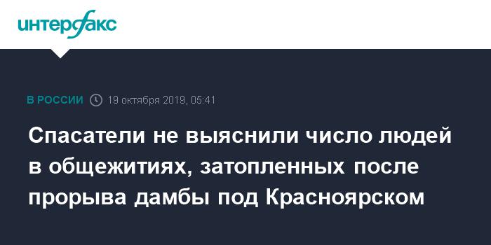 Reuters: из-за прорыва дамбы в Красноярском крае погибли 11 человек