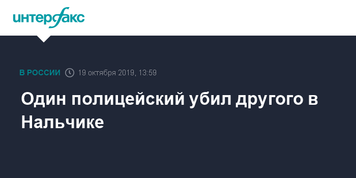 Чеченский полицейский убил своего коллегу в Институте повышения квалификации МВД Нальчика