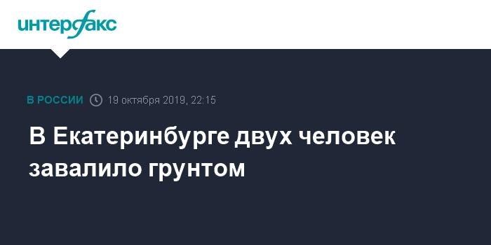 В Екатеринбурге ищут двух коммунальщиков, которых завалило грунтом