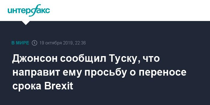 Джонсон сообщил Туску, что направит ему просьбу о переносе срока Brexit