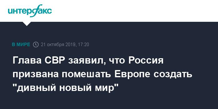 """Глава СВР заявил, что Россия призвана помешать Европе создать """"дивный новый мир"""""""