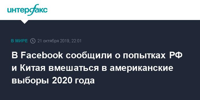 В Facebook сообщили о попытках РФ и Китая вмешаться в американские выборы 2020 года