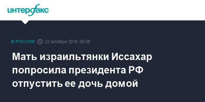 Мать осужденной израильтянки попросила Путина освободить ее дочь