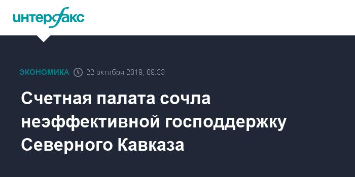 Счетная палата указала на неэффективность господдержки Северного Кавказа