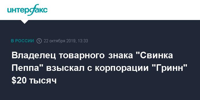 """Владелец товарного знака """"Свинка Пеппа"""" взыскал с корпорации """"Гринн"""" $20 тыс"""