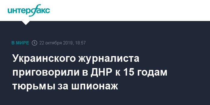 Украинский журналист Асеев приговорен в ДНР к 15 годам колонии за шпионаж и другие преступления