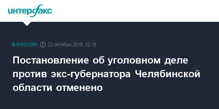 Адвокат: Постановление об уголовном деле в отношении бывшего губернатора Челябинской области отменено