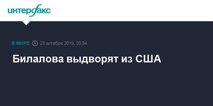 Посольство РФ направило запрос в Госдеп в связи с задержанием Ахмеда Билалова