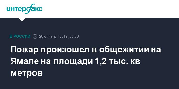 На Ямале потушили стометровую газовую скважину