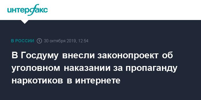 Путин поручил ввести уголовную ответственность за пропаганду наркотиков