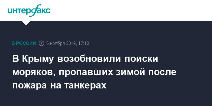 Загоревшиеся у берегов оккупированного Крыма танкеры принадлежат компании из санкционного списка США, - журналист Клименко