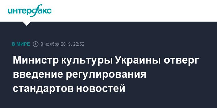 Минкультуры Украины решило ввести понятие «опасной информации»