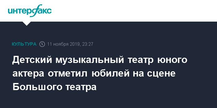 Путин поздравил коллектив Детского музыкального театра юного актера