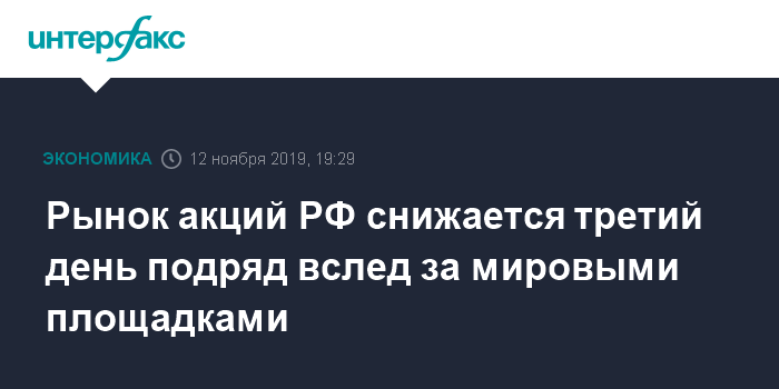 Рынок акций РФ начал первые торги в августе снижением индексов