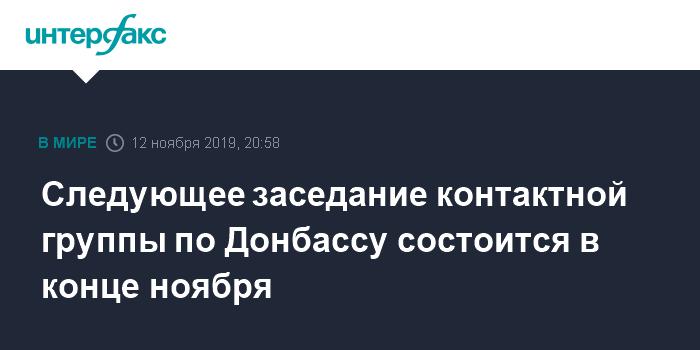 Контактная группа по Украине подготовила текст документа по отводу вооружений