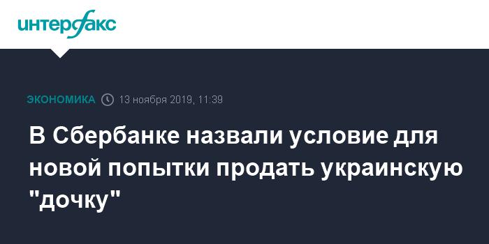 В Сбербанке назвали условие для новой попытки продать украинскую «дочку»