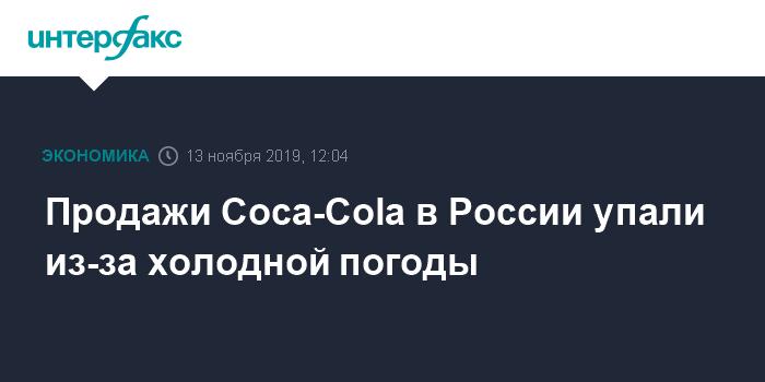 Продажи Coca-Cola в России упали из-за холодной погоды