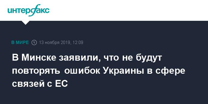В Минске заявили, что не будут повторять ошибок Украины в сфере связей с ЕС