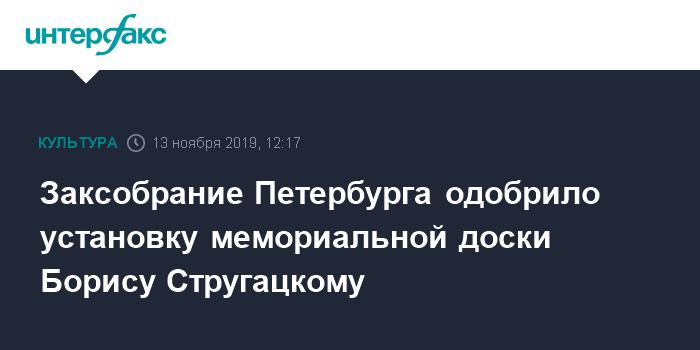Заксобрание Петербурга одобрило установку мемориальной доски Борису Стругацкому