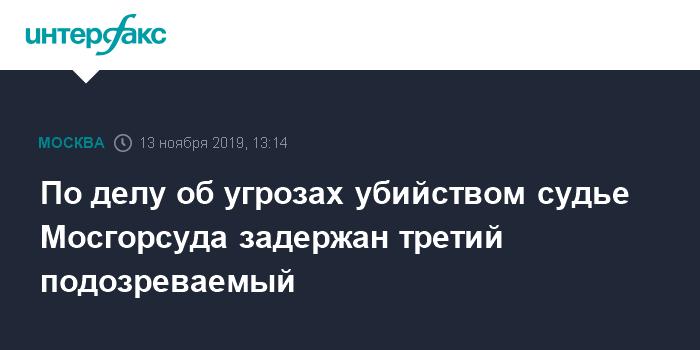 По делу об угрозах убийством судье Мосгорсуда задержан третий подозреваемый