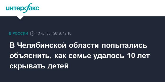 В Челябинской области попытались объяснить, как семье удалось 10 лет скрывать детей
