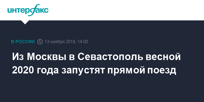 Названы сроки запуска прямого поезда межу Москвой и Севастополем