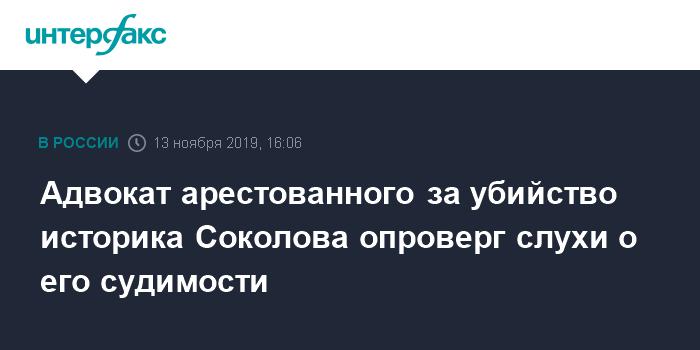 Обвиняемого в убийстве аспирантки доцента СПбГУ отправили в СИЗО