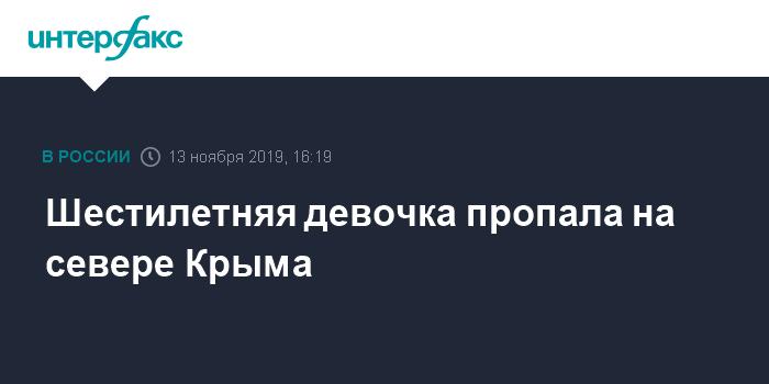 Шестилетняя девочка пропала на севере Крыма