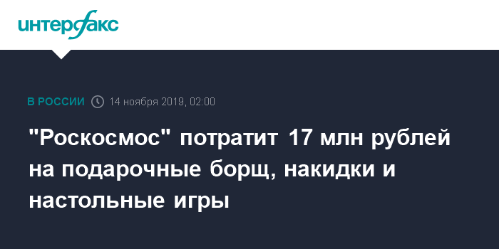 «Роскосмос» потратит 17 млн рублей на подарочные борщ, накидки и настольные игры