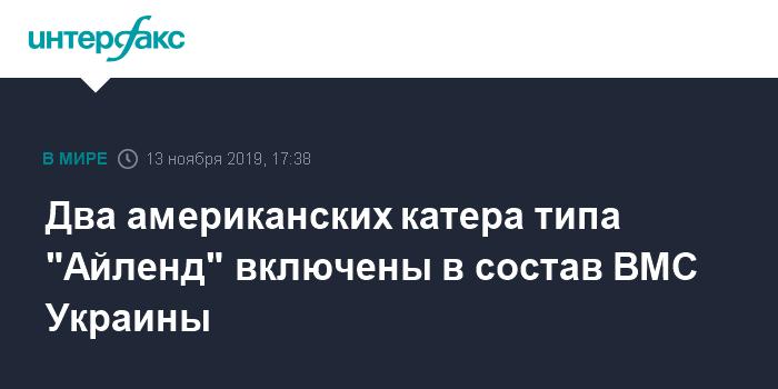США передадут ВМС Украины еще 3 патрульных катера класса Island