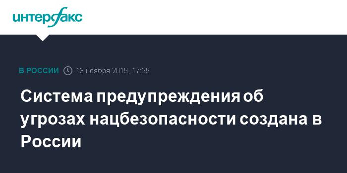 Система предупреждения об угрозах нацбезопасности создана в России