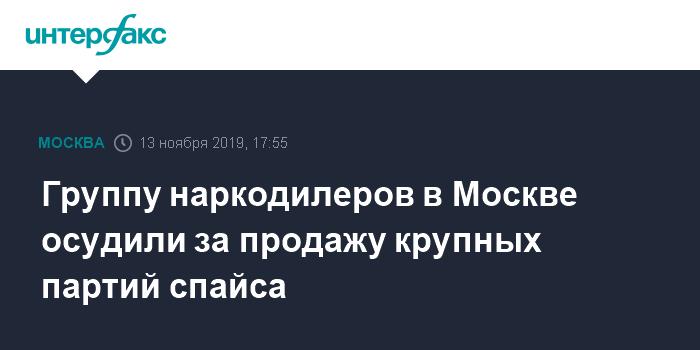 Группу наркодилеров в Москве осудили за продажу крупных партий спайса