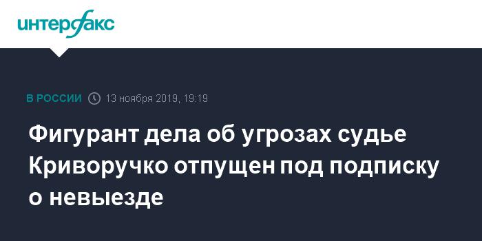 Фигурант дела об угрозах судье Криворучко отпущен под подписку о невыезде