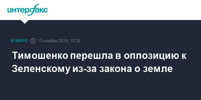 Тимошенко перешла в оппозицию к Зеленскому из-за закона о земле