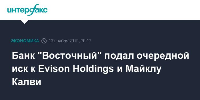 Банк «Восточный» подал очередной иск к Evison Holdings и Майклу Калви