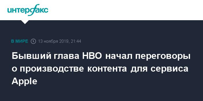 Бывший глава HBO начал переговоры о производстве контента для сервиса Apple