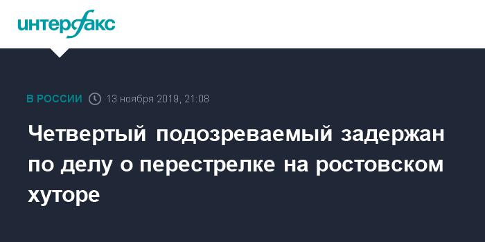Четвертый подозреваемый задержан по делу о перестрелке на ростовском хуторе