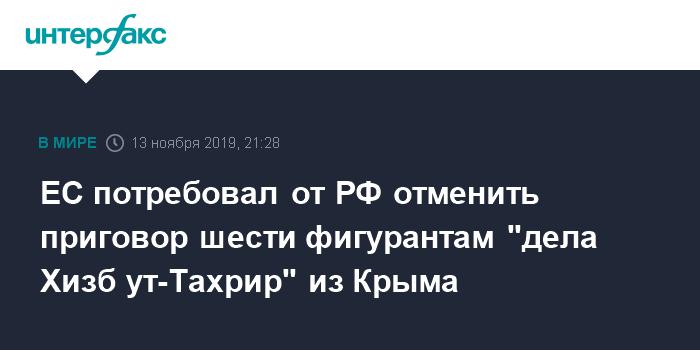 ЕС потребовал от РФ отменить приговор шести фигурантам «дела Хизб ут-Тахрир» из Крыма