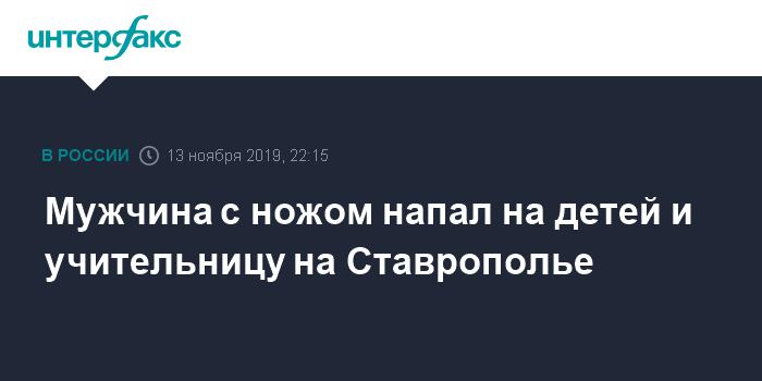 Мужчина с ножом напал на детей и учительницу на Ставрополье