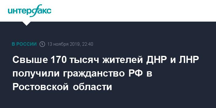 Свыше 170 тысяч жителей ДНР и ЛНР получили гражданство РФ в Ростовской области