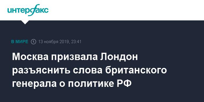 Москва призвала Лондон разъяснить слова британского генерала о политике РФ