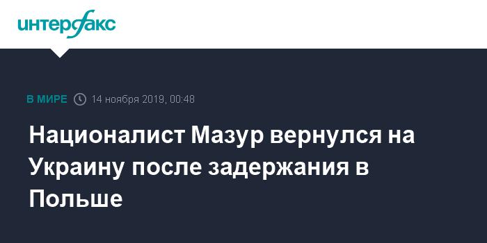 Националист Мазур вернулся на Украину после задержания в Польше