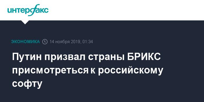 Путин призвал страны БРИКС присмотреться к российскому софту