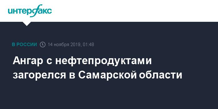 Ангар с нефтепродуктами загорелся в Самарской области