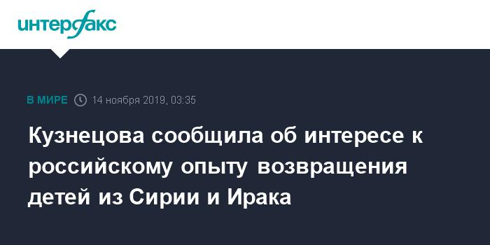 Кузнецова сообщила об интересе к российскому опыту возвращения детей из Сирии и Ирака