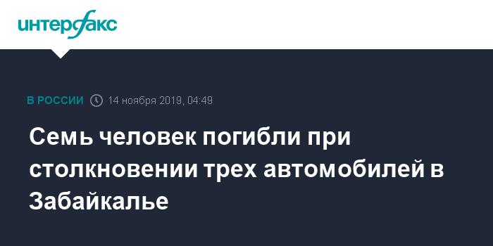 Семь человек погибли при столкновении трех автомобилей в Забайкалье
