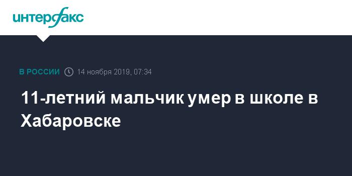 11-летний мальчик умер в школе в Хабаровске